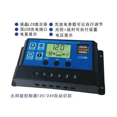 阿斯卡利(ASCARI)太陽能控制器12V24V10A_液晶屏顯示_光伏板發電路燈充電控制器