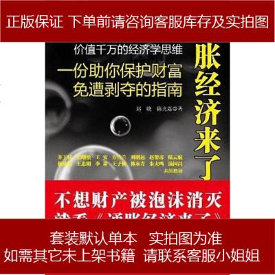 通脹經濟來了 趙曉陳光磊 鳳凰 9787807297765