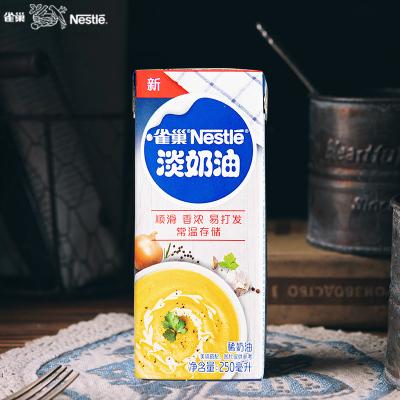雀巢淡奶油250ML*4盒 易打發蛋糕裱花小稀奶油 烘焙原料