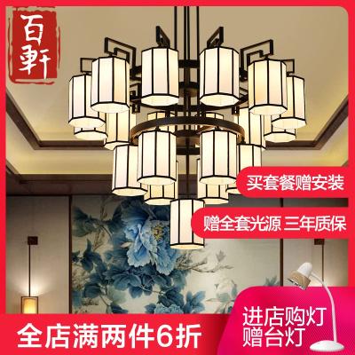 百軒(BAIXUAN) 現代新中式仿古吊燈現代中式酒店茶樓工程燈具復古大吊燈客廳餐廳布藝燈1039