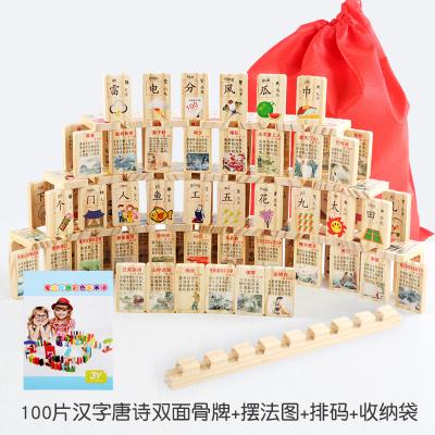 兒童多米諾骨牌唐詩100片積木制力玩具早教識字數字4-6歲男孩哈迷奇 100片漢字唐詩送收納袋+碼排器+擺法圖