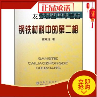 正版 鋼鐵材料中的第二相9787502440008雍岐龍,冶金工業出版社放心購買
