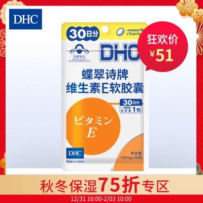 DHC维生素E软胶囊100mg*30粒 每日1粒补充维E健康食品保健食品