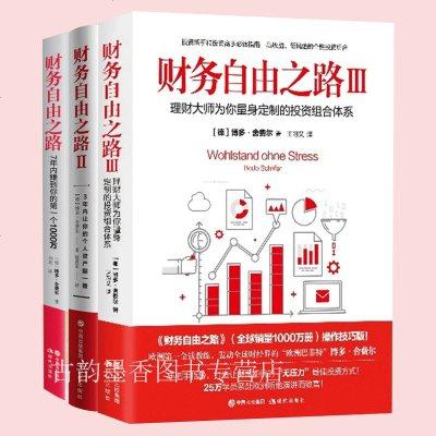 正版 财务自由之路123(3册)博多·舍费尔 著 简单易学的赚钱理财术积累财富的技巧关键策略与实践 财富智慧投资理