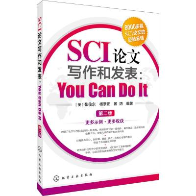 SCI论文写作和发表 (美)张俊东,杨亲正,国防 编著 生活 文轩网