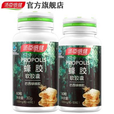 湯臣倍健(BY-HEALTH)蜂膠軟膠囊60粒 贈30粒 成人中老年瓶裝巴西綠蜂膠增強免疫力