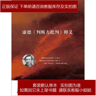康德《判断力批判》释义 邓晓芒 生活·读书·新知三联书店 9787108062581