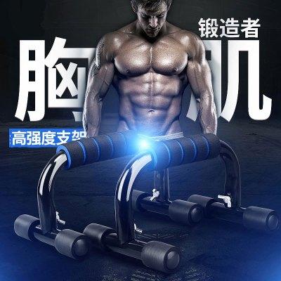 追海 俯臥撐架 工型防滑健身鍛煉運動器材 H型俯臥撐支架臂力器室內健身家用瘦身減肥器材