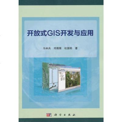 正版现货 开放式GIS开发与应用 马林兵,邓孺孺,杜国明 9787030430397 科学出版社