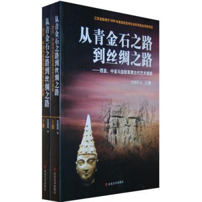 西亞、中亞與亞歐大草原藝術溯源--從青金石之路到絲綢之路(上下冊)