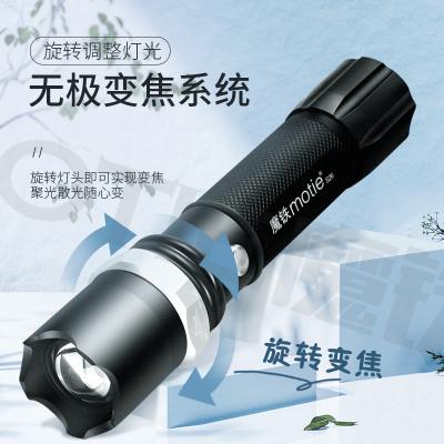 魔鐵(MOTIE)升級款C26 LED強光手電筒遠射小型直充電式防水防身20種變焦迷你家用戶外手電筒騎行應急燈