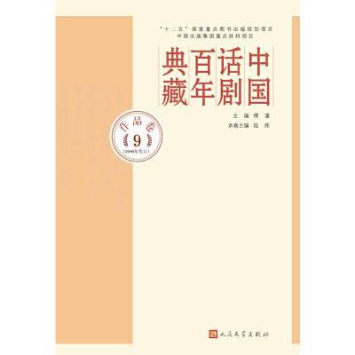 正版 中国话剧百年典藏·作品卷九(1980年代Ⅱ) 人民文学出版社 傅谨 著 9787020107629 书籍