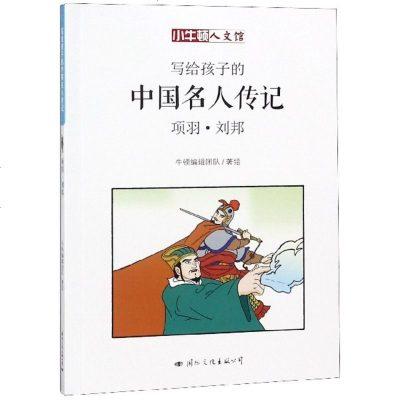 写给孩子的中国名人传记(项羽刘邦)/小牛顿人文馆