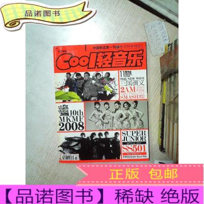 正版九成新COOL轻音乐 2008 11 精华版