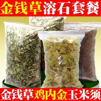 溶石套餐: 2斤金錢+1斤雞內金+半斤玉米須