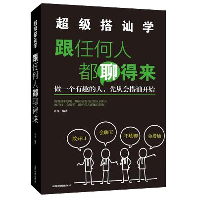 跟任何人都能聊得來 口才訓練與溝通技巧書籍人際交往銷售管理談判聊天表達為人處世做人做事說話溝通的技巧藝術