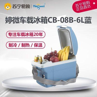 婷微(Tingwei) CB-08B 汽车车载迷你电子制冷冷暖冰箱 6L升蓝色