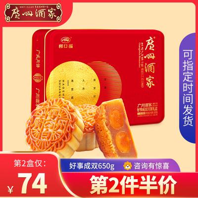 廣州酒家好事成雙月餅禮盒雙黃純白蓮蓉650g中秋送禮公司員工福利