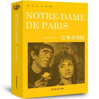 巴黎圣母院Notre Dame De Paris正版書純英文版原版全英語經典世界名著外國文學原文原著小說讀物高中生大學生