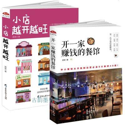 1015正版   2本 开一家赚钱的餐馆+小店越开越旺 餐饮餐厅饭店营销管理书籍关于如何做生意经营管理生意的书创业经