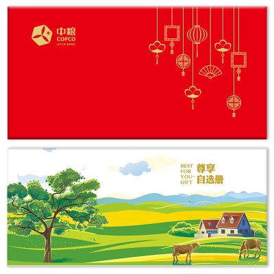【买五赠一】中粮礼品卡 598型自选礼品册 春节20选1提货卡券 节日生日礼品卡券