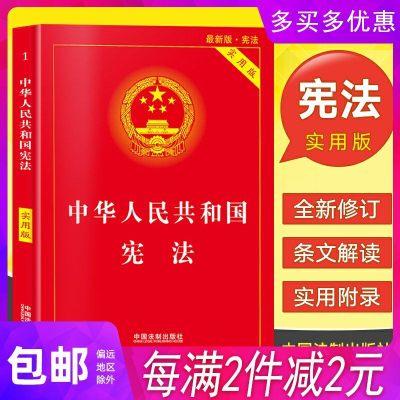 1107正版2019年新修訂中華人民和國憲法實用版憲法小紅本手冊中國產黨憲法法律法規憲法法條條文成人宣誓法律書籍