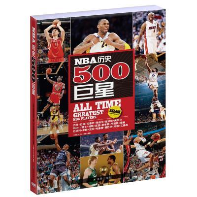NBA歷史500巨星