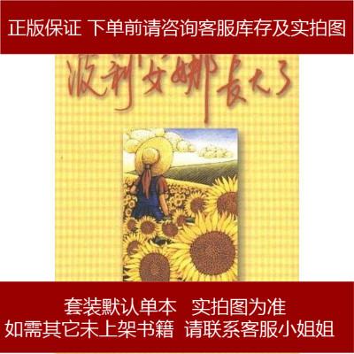 波莉安娜長大了 [美]埃莉諾·霍奇曼·波特 內蒙古人民出版社 9787204067282