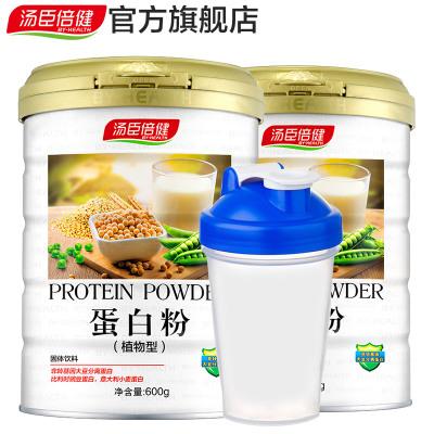 汤臣倍健(BY-HEALTH)植物蛋白粉600g 2罐+水杯 大豆分离蛋白粉剂蛋白质水溶性膳食纤维