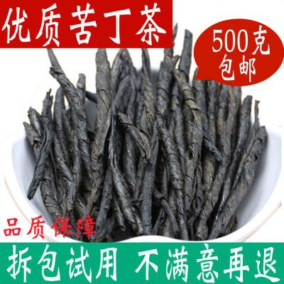 苦丁茶 野生 贵州特产 散装大叶苦丁茶500克 有桑叶侧柏叶