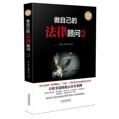 正版做自己的法律顧問2李濤中國法制9787509395837