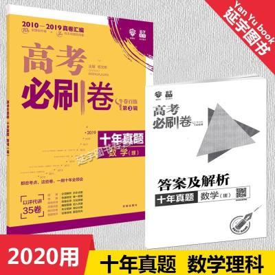 正版  2020高考必刷卷十年真题高中数学理新课标数学理科高考历年真题2010-2019年高考真卷35套理想树67高