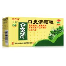 白云山口炎清颗粒 12袋滋阴清热 解毒消肿口腔溃疡牙疼药