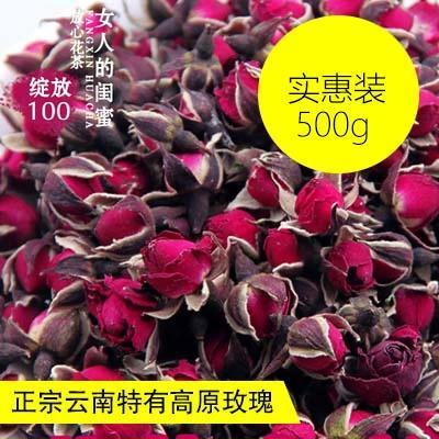 云南麗江 金邊玫瑰干玫瑰500g散裝初級農產品非特級花茶