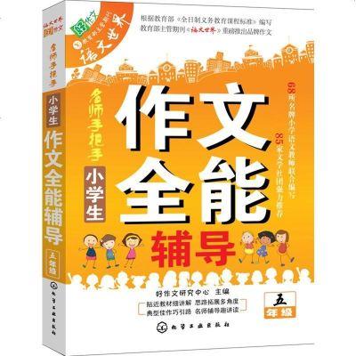 3步轻松写好小学生作文(套装3册) 小学生作文全能辅导(5年级)