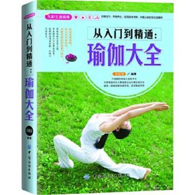 大彩生活讀庫:從入門到精通:瑜伽大全