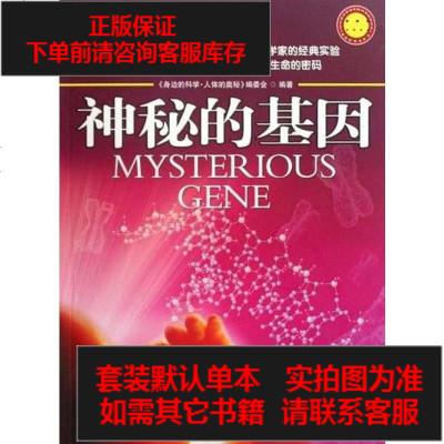 【二手8成新】神秘的基因 9787807248033