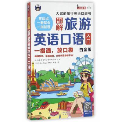 《图解旅游英语口语入门:大家的旅行英语口袋书,一指通,放口袋 白金版》