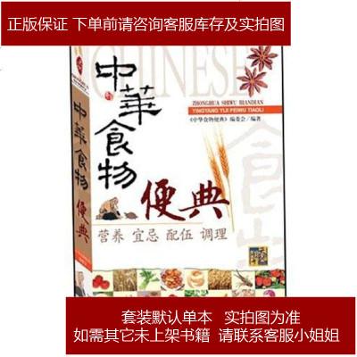 中華食物便典 《中華食物便典》編委會 編 廣東科技出版社有限公 9787535943101