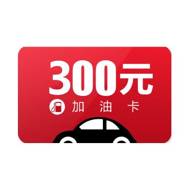 中國石化加油卡充值300元【請填寫正確卡號】