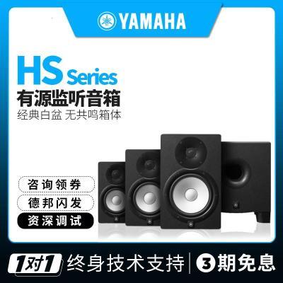 雅馬哈(YAMAHA) HS5 HS7 HS8S工作室錄音棚音響有源監聽音箱白 HS7白色一只+音箱支架一個+音頻線一條