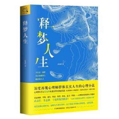 正版書籍 釋夢人生 9787514512595 中國致公出版社