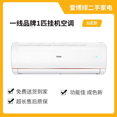 【8新】1匹 海爾空調 掛機 二手家用空調 二手家電 壁掛式冷暖 使用過二手機 同城發貨