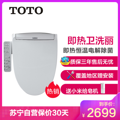TOTO卫浴即热型新品全功能卫洗丽带电解除菌智能马桶盖TCF8202TCS/TCF8222TCS/TCF8232TCS