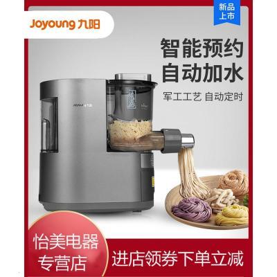 九阳(Joyoung)面条机家用全自动小型多功能智能压面机电动新款饺子皮机L20S