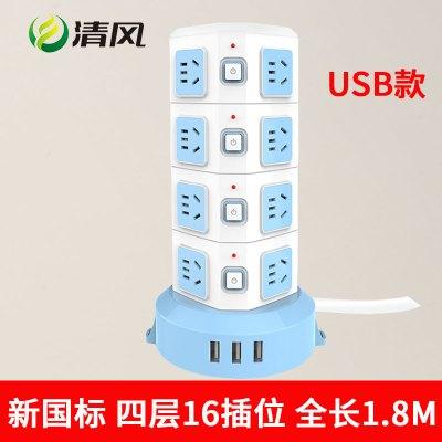 清风4层立式USB插座多功能多孔插排插线板接线板1.8米16孔插位智能魔方电源转换器一转多插座面板