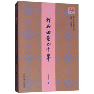 正版书籍 我与曲艺七十年 9787556305155 天津社会科学院出版社