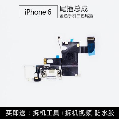 苹果6尾插6s送话器 iphone7plus充电接口 6p排线总成6sp 苹果6尾插白色金色手机