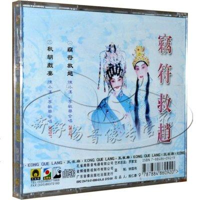 竊符救趙 CD 李敏華 陳小漢 秋胡戲妻 孔雀廊唱片粵劇光盤碟片