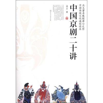 中國京劇二十講 駱正 著作 藝術 文軒網